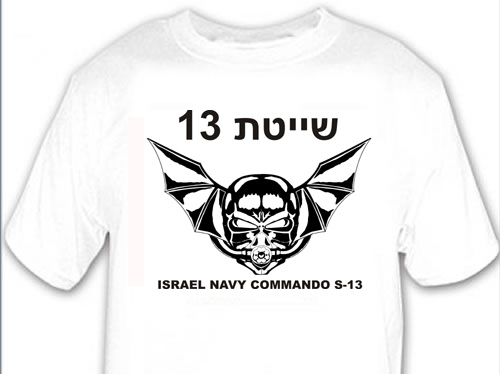 IDF T-Shirt-Israel Army Shirts - Israel1Shop com - Widest